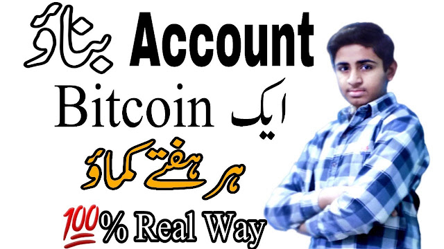 How To Earn Bitcoins in Pakistan Free Best Method 2020 Earning BTC