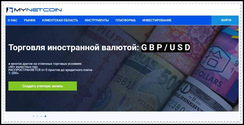 [Мошеннический сайт] mynetcoin.com – Отзывы, развод? Компания MynetCoin мошенники!