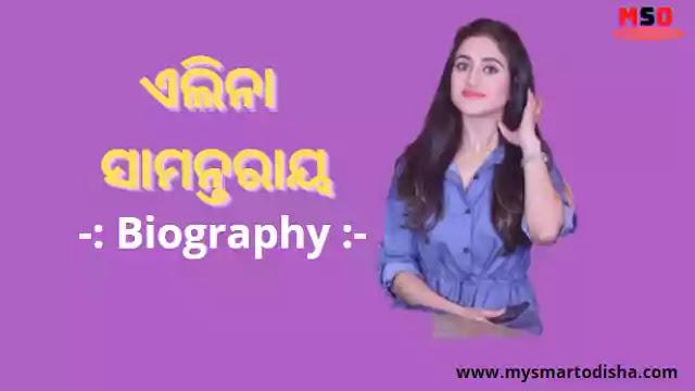 Elina SamantRay Biography