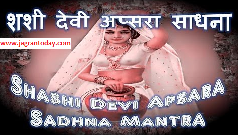 Shashi Divya Apsara Saadhna