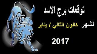 توقعات برج الاسد لشهر كانون الثاني/ يناير 2017