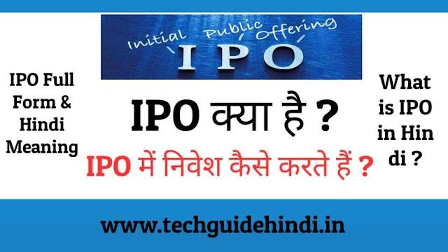IPO क्या होता है ?   IPO में Investment कैसे करें ? IPO Full Form