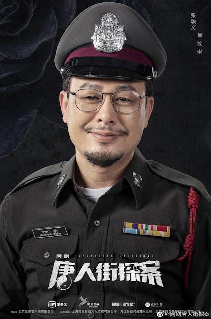 detective chinatown web series zhang songwen