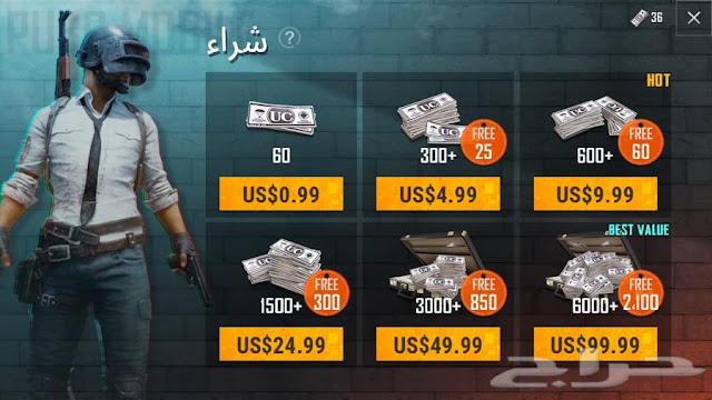 فتح رويال باس ببجي مجانا || شحن pubg mobile مجانا