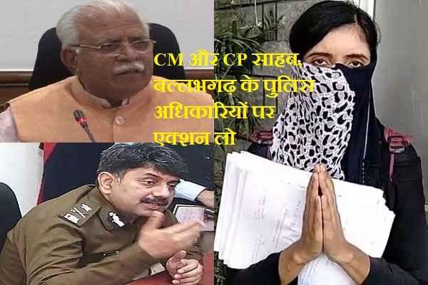 trikha-colony-gangrape-case-victim-complain-dcp-acp-io-ballabhgarh
