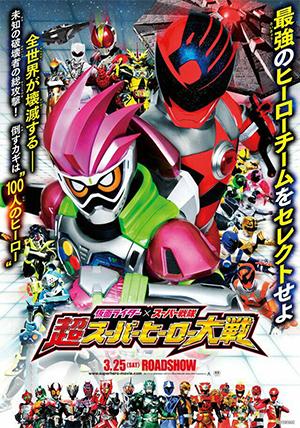Kamen Rider X Super Sentai: Ultra Super Hero Taisen