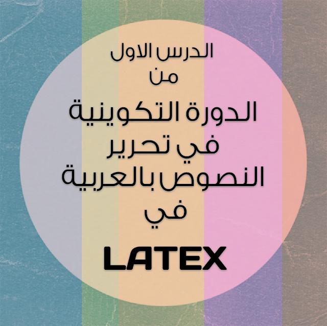 لاتك بالعربي