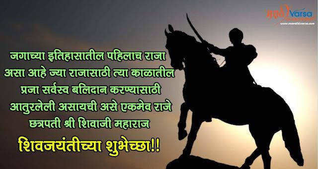 Shivjayanti Quotes in Marathi