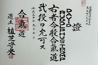 Aikido 2nd dan diploma by Aikikai Hombu Dojo Japan