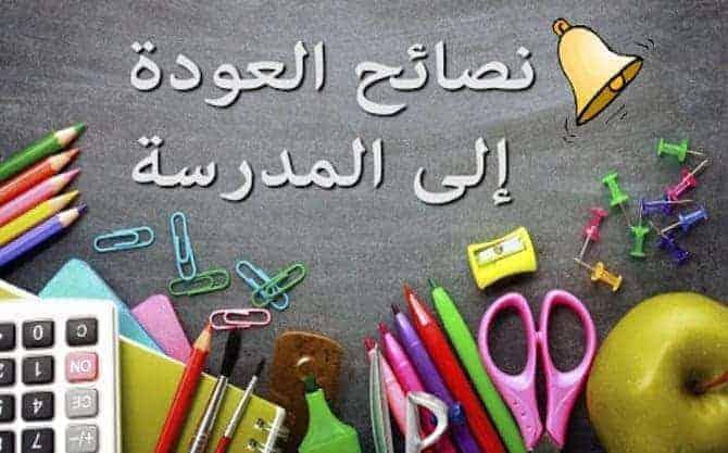 التحضير للدراسة