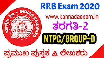 Static GK Notes for RRB NTPC &GROUP-D-2: Important Books&Authors List