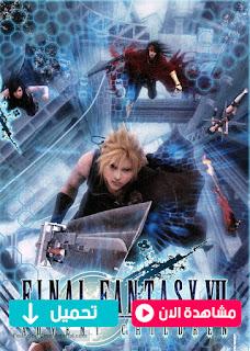 مشاهدة وتحميل فيلم فاينال فانتازي ظهور الاطفال Final Fantasy VII Advent Children 2005 مترجم عربي