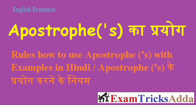 Use of [Of / Apostrophe] with Examples in Hindi