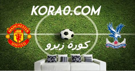 مشاهدة مباراة مانشستر يونايتد وكريستال بالاس بث مباشر اليوم 16-7-2020 الدوري الإنجليزي
