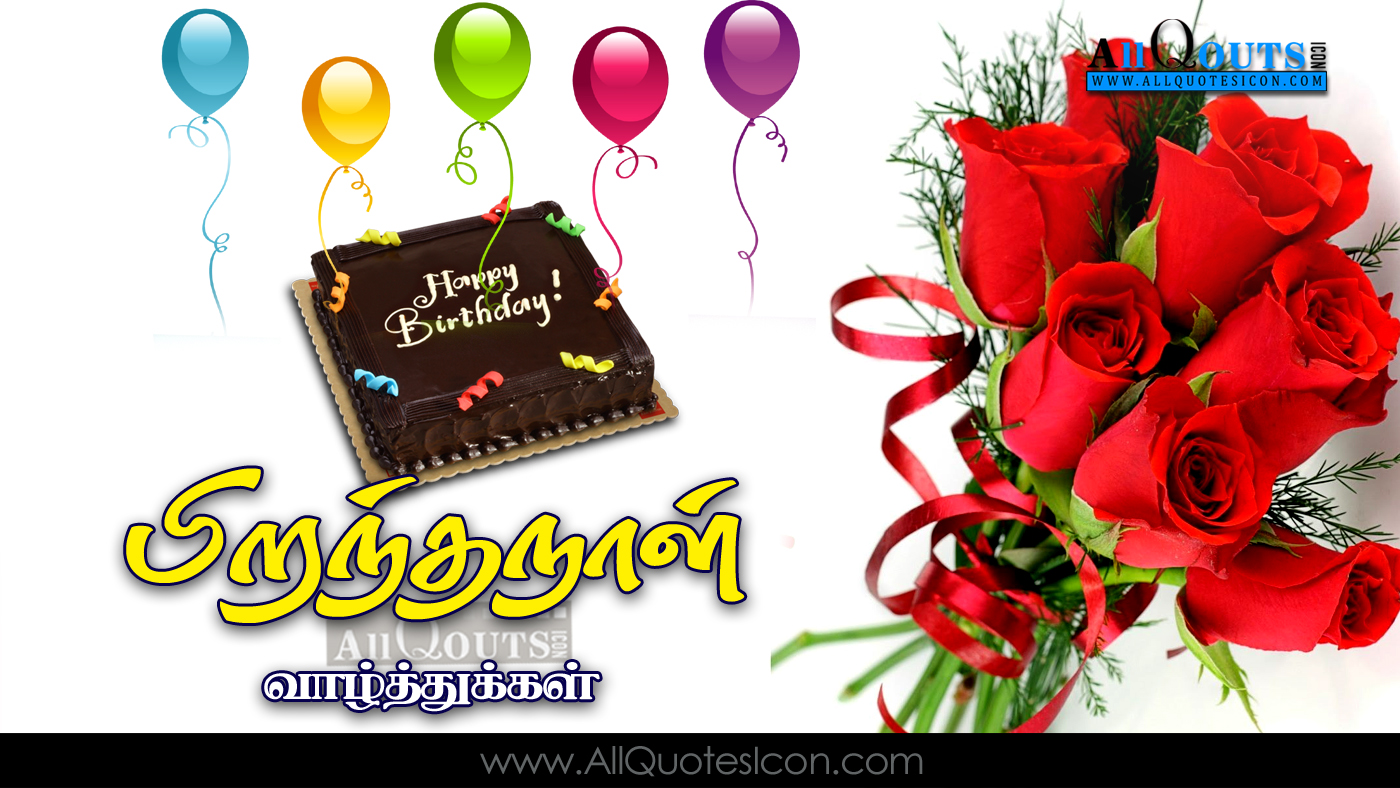 cute birthday wishes greetings tamil kavithai pictures for lovers