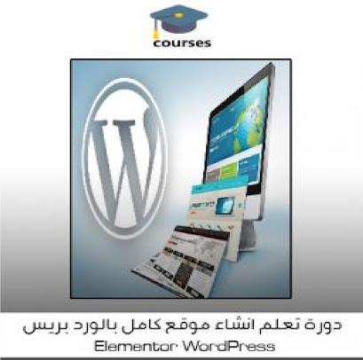تحميل كورس تعلم انشاء موقع كامل بالورد بريس - Elementor WordPress