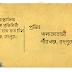 পীরগঞ্জবাসীর প্রতি খোলা দরখাস্ত-৩