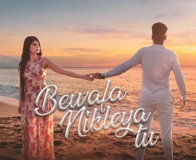 Bewafa Nikleya Tu Lyrics - Sabrina Sapal and Ryan Nazimi