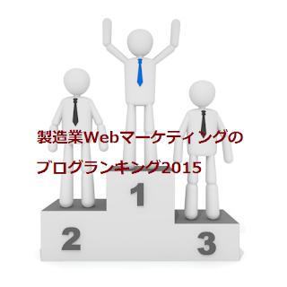 製造業Webマーケティングのブログランキング2015
