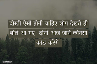 TOP 27 BEST FRIEND STATUS IN HINDI IMAGES QUOTEZILLA