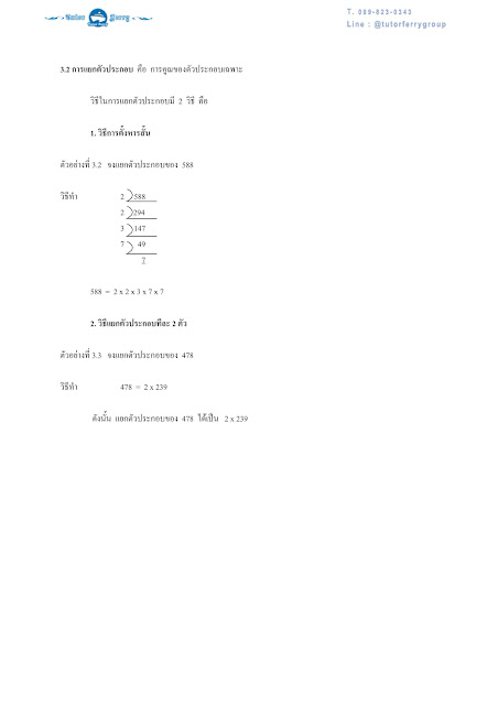 เรียนคณิตศาสตร์ที่บ้าน ปทุมธานี