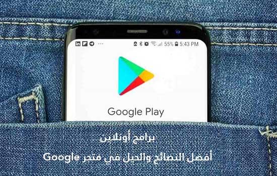 أفضل النصائح والحيل في متجر Google Play
