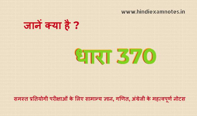 Know What is Section 370 in Hindi