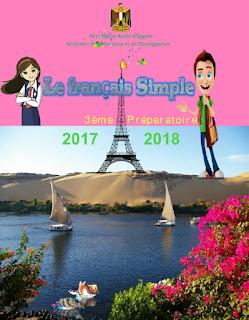 غلاف كتاب اللغة الفرنسية للصف الثالث الاعدادي حكومي Le français simple 3