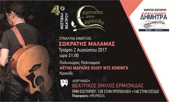 Με συναυλία του Σωκράτη Μάλαμα η έναρξη του 4oυ Φεστιβάλ Θεάτρου «ΕΡΜΗΝΕΙΕΣ ΣΤΗΝ ΕΡΜΙΟΝΙΔΑ»