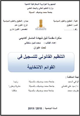 مذكرة ماستر: التنظيم القانوني للتسجيل في القوائم الانتخابية PDF