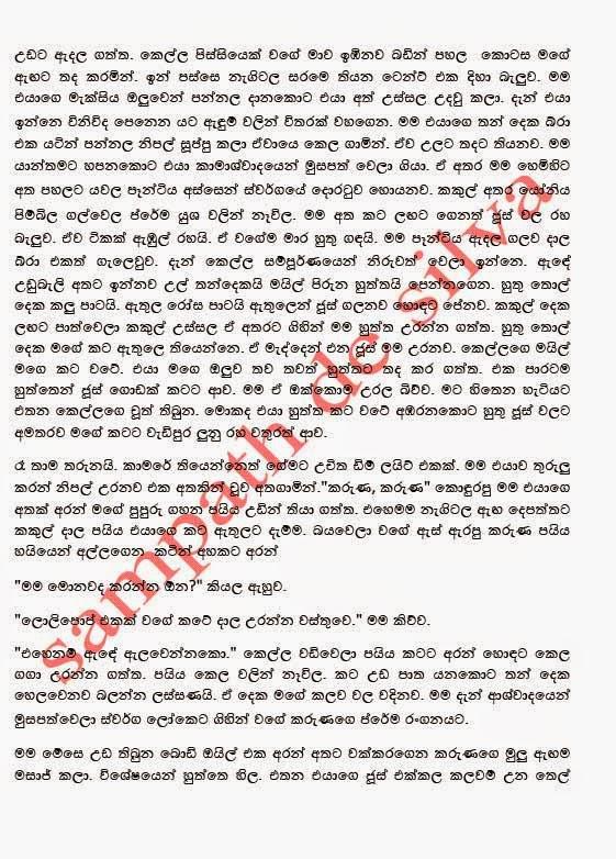 Auto Insurance Quotes Online >> WAL-KATHA LOKAYA: Biridai Wedakara Kellai Samaga - බිරිදයි ...