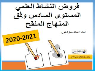 فرض النشاط العلمي المستوى السادس وفق المنهاج المنقح مع التصحيح 2020-2021