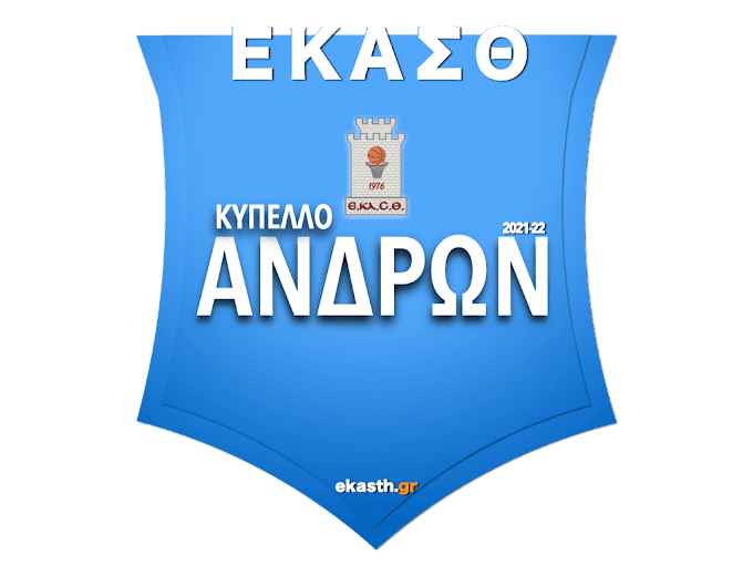 Τα φύλλα αγώνα των σημερινών παιχνιδιών για το κύπελλο ανδρών της ΕΚΑΣΘ