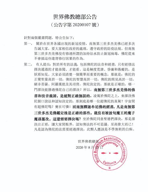 世界佛教總部公告 (公告字第20200107號)