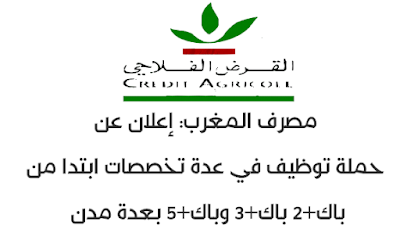 مصرف المغرب: إعلان عن حملة توظيف في عدة تخصصات ابتدا من باك+2 باك+3 وباك+5 بعدة مدن
