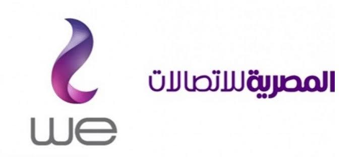فرصة عمل فى شركة وى المصرية للاتصالات 2020