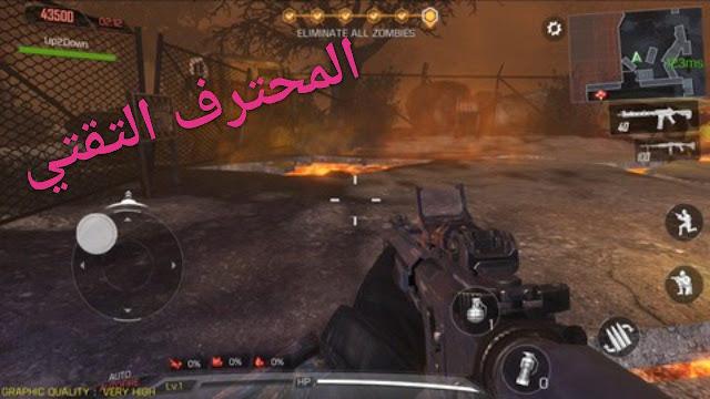 تحميل لعبة Call of Duty: Mobile للاندرويد