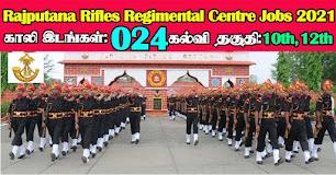 Rajputana Rifles Regimental Centre Recruitment 2021 24 Group C Posts