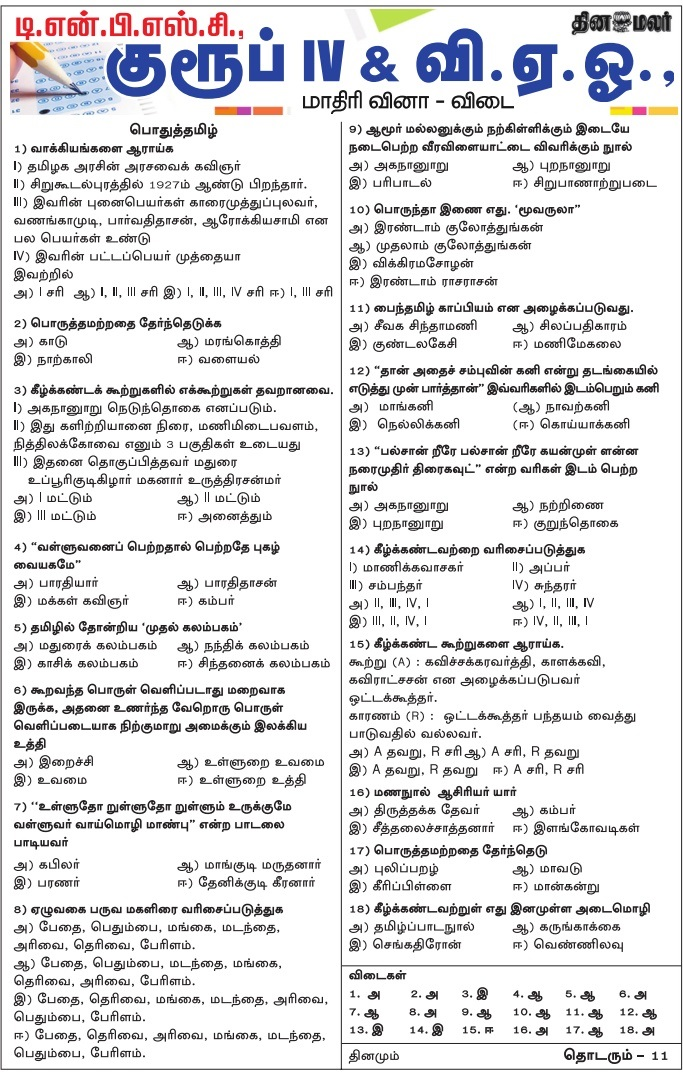 TNPSC General Tamil Model Questions Answers Part 7 (Dinamalar) - Download as PDF