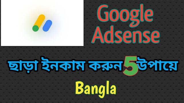 Google Adsense ছাড়া বাংলা ব্লগ থেকে আয় করুন (২৫-৫০হাজার টাকা)