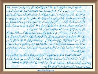 خواب میں آنکھ دیکھنا , khwab mein aankh dekhna , dreaming of eye in urdu,  khwab mein chashm dekhna