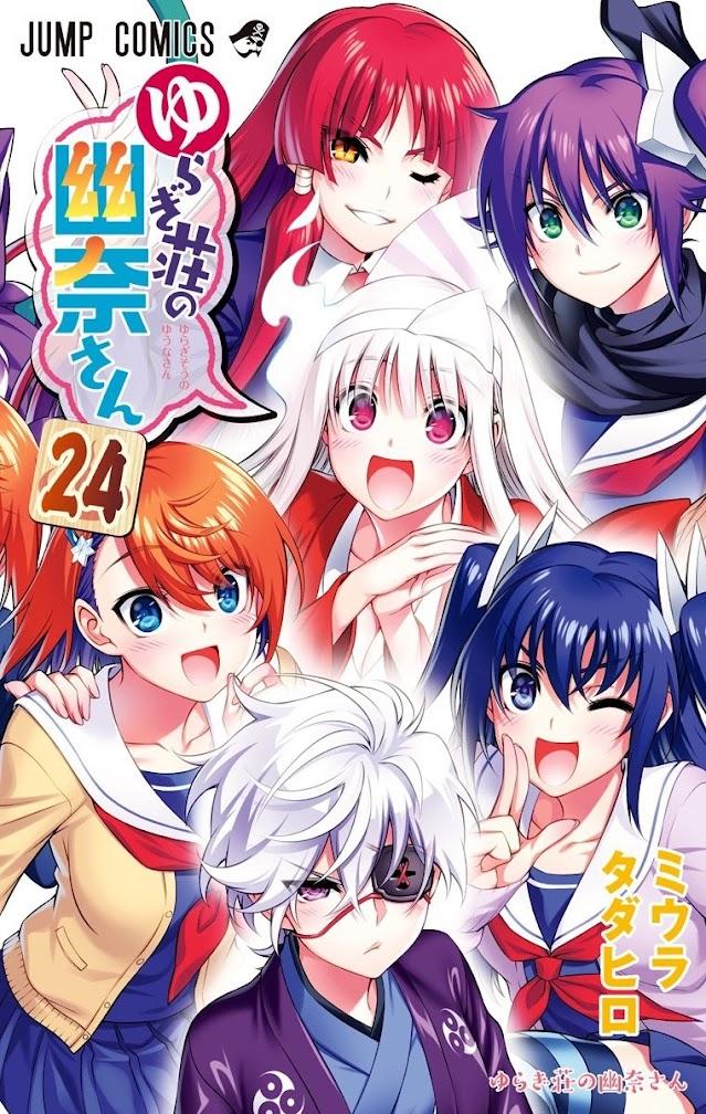 Yuragi-sou no Yuuna-san, portada de su volumen 24 (final)