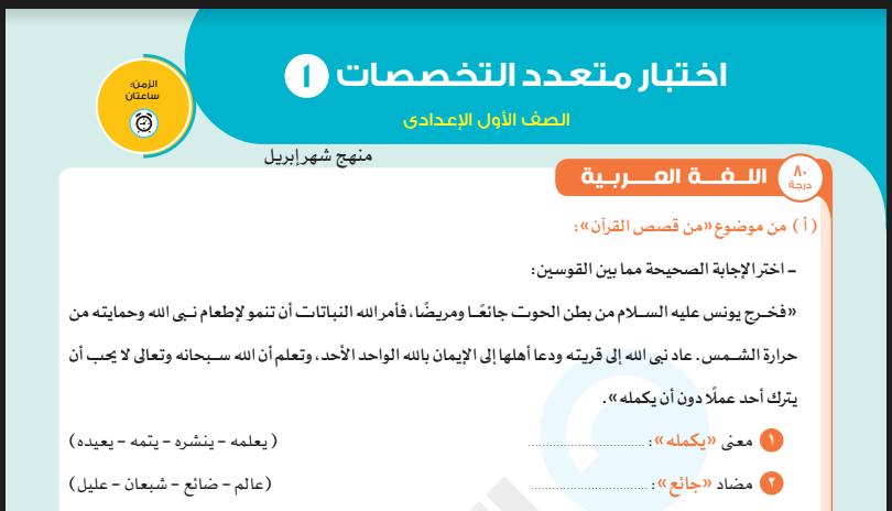 نماذج امتحانات متعددة التخصصات بالاجابات من كتاب الاضواء امتحان ابريل للصف الاول الاعدادى ترم ثانى 2021 (عربى ولغات)
