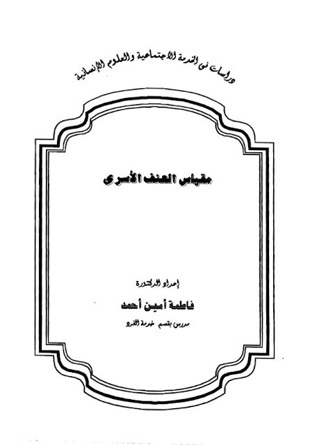 مقياس العنف الاسري pdf