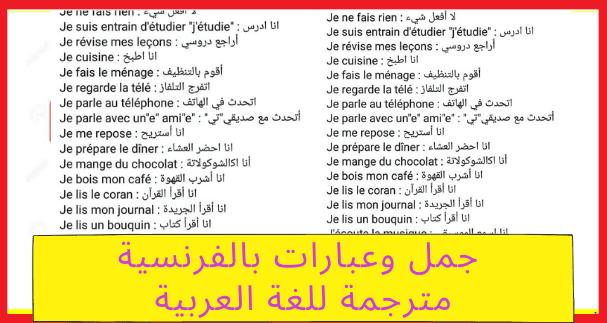 بالصور أزيد من 80 جملة وعبارة بالفرنسية مترجمة للغة العربية
