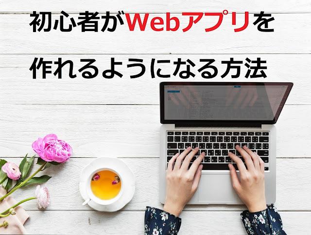 初心者がWebアプリを作れるようになる方法