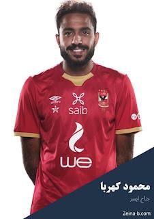 محمود عبد المنعم كهربا لاعب النادى الاهلى فى مصر