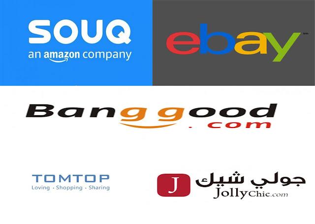 افضل مواقع التسوق للملابس  مواقع تسوق امريكية  مواقع تسوق سعودية  مواقع تسوق الدفع عند الاستلام  مواقع تسوق صينية  مواقع تسوق كورية  مواقع تسوق تركية  تسوق عبر الانترنت والدفع عند الاستلام في السعودية