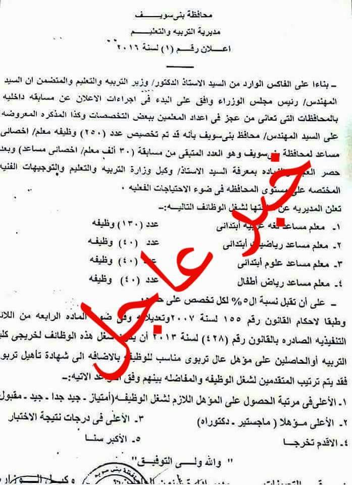 """وظائف التعليم بتاريخ 11/ 11 """" معلمين لغة عربيه - علوم - رياضيات - رياض اطفال """" والتقديم 20 نوفمبر 2016"""
