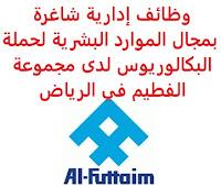 وظائف إدارية شاغرة بمجال الموارد البشرية لحملة البكالوريوس لدى مجموعة الفطيم في الرياض تعلن مجموعة الفطيم, عن توفر وظائف إدارية شاغرة بمجال الموارد البشرية لحملة البكالوريوس, للعمل لديها في الرياض وذلك للوظائف التالية: 1- شريك أعمال الموارد البشرية (مبتدئ) (Jr HR Business Partner): المؤهل العلمي: بكالوريوس في الموارد البشرية أو مجال ذي صلة الخبرة: ثلاث سنوات من العمل في الموارد البشرية, أو إدارة شؤون الموظفين للتـقـدم إلى الوظـيـفـة اضـغـط عـلـى الـرابـط هـنـا 2- أخصائي الموارد البشرية (HR Specialist): المؤهل العلمي: بكالوريوس في الموارد البشرية، إدارة الأعمال أو مجال ذي صلة الخبرة: أن يكون لديه خبرة سابقة في نفس المجال للتـقـدم إلى الوظـيـفـة اضـغـط عـلـى الـرابـط هـنـا       اشترك الآن في قناتنا على تليجرام        شاهد أيضاً: وظائف شاغرة للعمل عن بعد في السعودية       شاهد أيضاً وظائف الرياض   وظائف جدة    وظائف الدمام      وظائف شركات    وظائف إدارية                           لمشاهدة المزيد من الوظائف قم بالعودة إلى الصفحة الرئيسية قم أيضاً بالاطّلاع على المزيد من الوظائف مهندسين وتقنيين   محاسبة وإدارة أعمال وتسويق   التعليم والبرامج التعليمية   كافة التخصصات الطبية   محامون وقضاة ومستشارون قانونيون   مبرمجو كمبيوتر وجرافيك ورسامون   موظفين وإداريين   فنيي حرف وعمال     شاهد يومياً عبر موقعنا نتائج الوظائف مدير مشتريات مطلوب مترجم وظائف حراس أمن بدون تأمينات الراتب 3600 ريال وظائف مترجمين العربية للعود توظيف وظائف العربية للعود العربية للعود وظائف محاسب يبحث عن عمل مطلوب محامي وظائف عبدالصمد القرشي مطلوب مساح البنك السعودي للاستثمار توظيف وظائف حراس امن بدون تأمينات الراتب 3600 ريال مطلوب مهندس معماري صندوق الاستثمارات العامة وظائف دوام جزئي جرير وظائف حراس امن براتب 8000 وظائف صندوق الاستثمارات العامة ارامكو روان للحفر صندوق الاستثمارات العامة توظيف وظائف مكتبة جرير وظائف مكتبة جرير للنساء وظائف تخصص ادارة اعمال وظائف ادارة اعمال شركة ارامكو روان للحفر مطلوب مستشار قانوني ارامكو حديثي التخرج هيئة السوق المالية توظيف وظائف حراس امن براتب 5000 بدون تأمينات شركة زهران للصيانة والتشغيل وظائف جرير للنساء ما هي وظيفة hr وظائف حراس امن في صيدلية الدواء وظائف فني كهربا